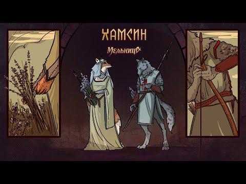 Смотреть клип Мельница - Хамсин