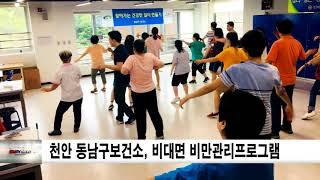 천안시 동남구보건소, 비대면 비만관리프로그램 운영 신동…