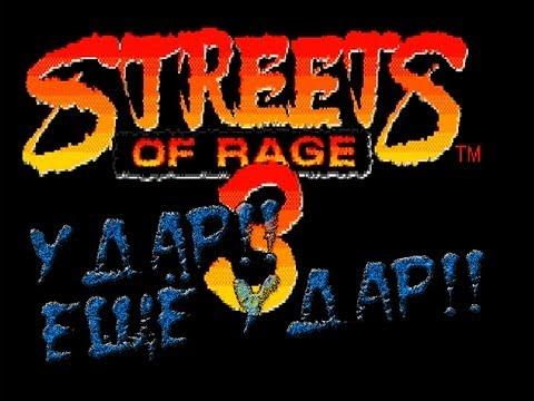 Игры детства - Streets of Rage 3 (Sega)