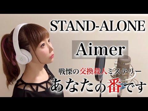 STAND-ALONE/Aimer【ドラマ『あなたの番です』主題歌/OP】フル歌詞付き-cover(スタンドアローン/エメ)歌ってみた