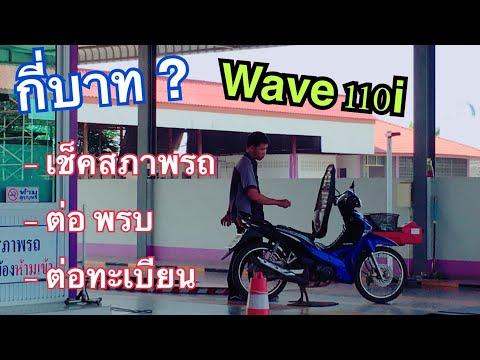 Wave 110i ไปค่อทะเบียน พรบ. เช็คสภาพ จะเสียกี่บาท