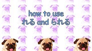 The four uses of れる/られる [Japanese Grammar #2]
