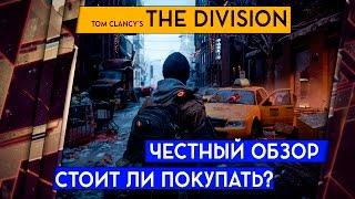 TOM CLANCY S THE DIVISION - БОДРЫЙ ОБЗОР ЗАКРЫТОЙ БЕТЫ. Что с графикой и стоит ли покупать 18