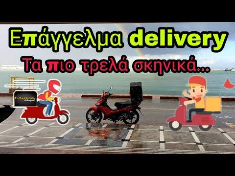 Επάγγελμα delivery - τα πιο τρελά σκηνικά που μου έχουν τύχει (Πολύ γέλιο) - motovlog #18