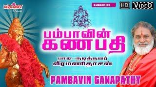 Pambavin Ganapathy..Sung By Veeramani Daasan