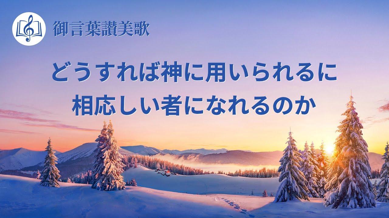Japanese christian song「どうすれば神に用いられるに相応しい者になれるのか」Lyrics