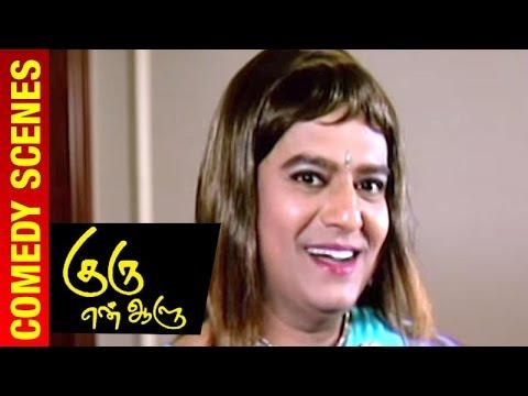 Guru En Aalu - Tamil Movie | Vivek as Lady Comedy Scene #1 | Abbas | Mamta Mohandas