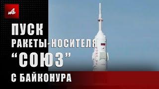 Пуск ракеты-носителя «Союз» с Байконура