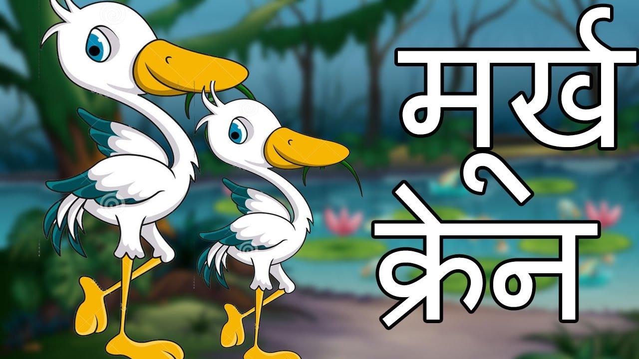 The Foolish Crane | Hindi Fairy Tales