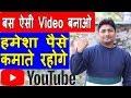 Trending VS Evergreen Topics Videos | Tips To Earn More Money From Youtube