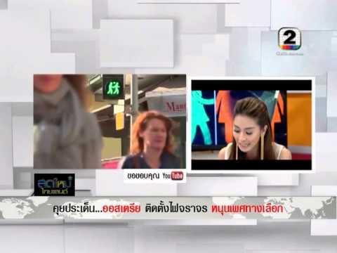 ออสเตรีย ติดตั้งไฟจราจร หนุนเพศทางเลือก  #สดใหม่ไทยแลนด์ ช่อง2