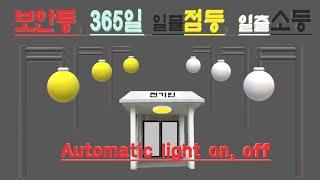 [전기실무] 시설관리 보안등 365일 자동화 설치 방법