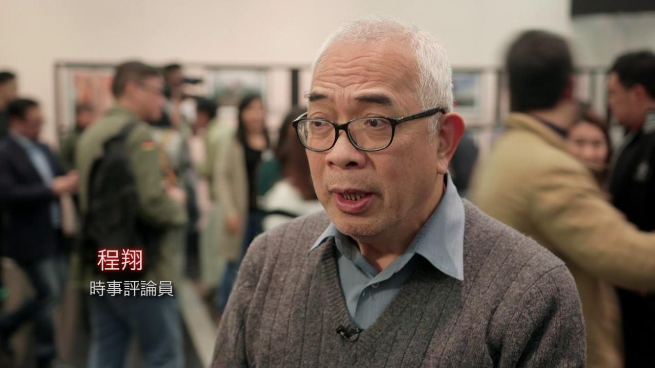 程翔推薦《消失的檔案》﹕導演讓尖銳對立的不同意見都有機會說話 - YouTube