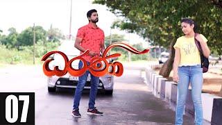 Dharani | Episode 07 22nd September 2020 Thumbnail
