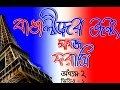 French for Bengali Beginners   Greetings, Salutations & Expressions   Chap-2   Part-1
