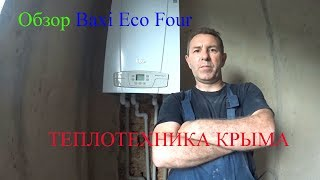 Обзор Baxi Eco Four.