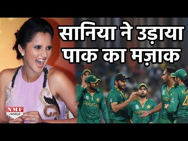 देखिए कैसे Sania Mirza ने उड़ाया Pakistan का मज़ाक