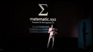 Курсы VFX. ВГИК / ARGUNOV studio / matematic.xyz (Открытая лекция 30.04.2017)
