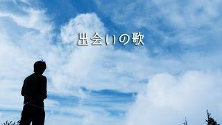 """出会いの歌 ♪ 海人 (FREEWAY HIGH HIGH になる前に長崎で""""海人""""として..."""