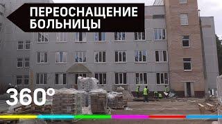 Когда в Егорьевске откроется инфекционное отделение для пациентов с covid-19?