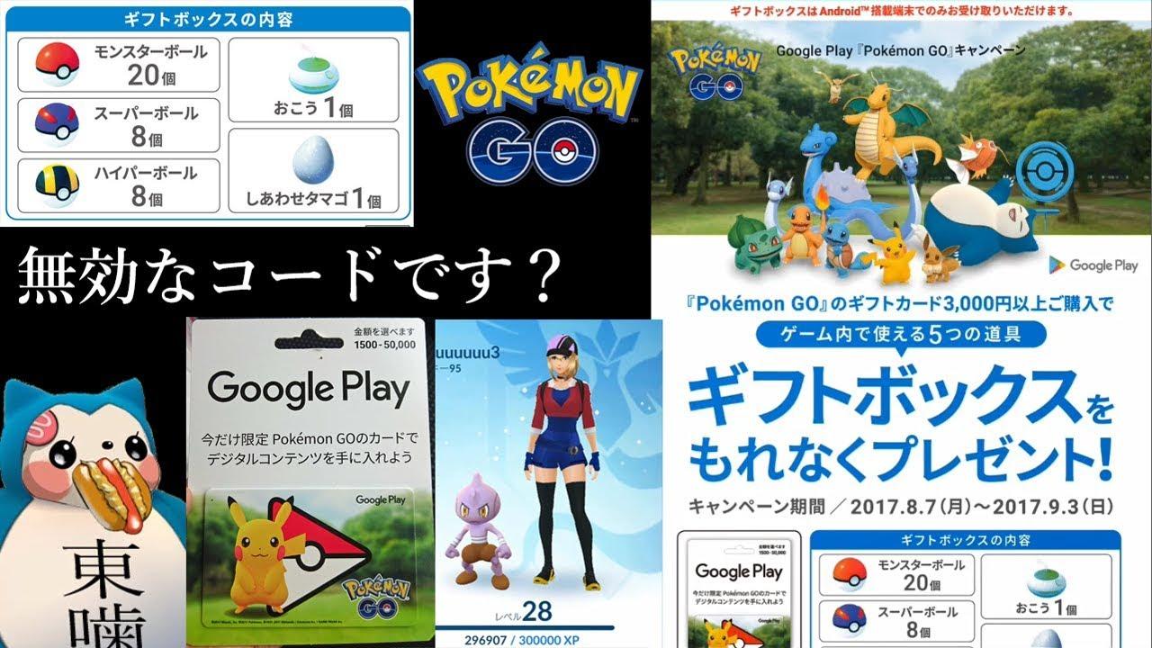 ポケモンgo】googleplayギフトカードキャンペーン参加手順&無効なコード