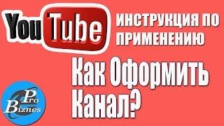 Как Оформить Канал YouTube под ключ