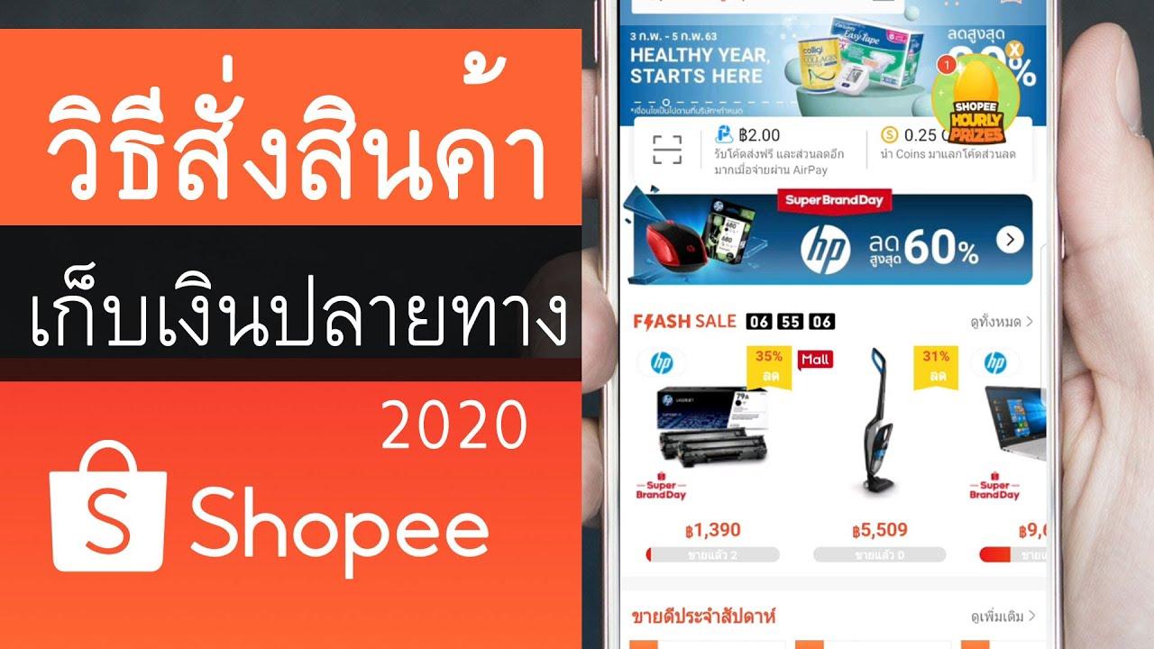 วิธีสั่งสินค้า Shopee 2021 เก็บเงินปลายทาง (ใส่โค้ด \