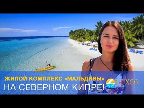 🌴☀🌊Элитная недвижимость в райском уголке Северного Кипра: жилой комплекс «Мальдивы»!