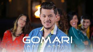 #adil_assil #gomari Adil Assil - GOMARI (EXCLUSIVE Music Video)  (???? ???? - ????? (????? ???? ????
