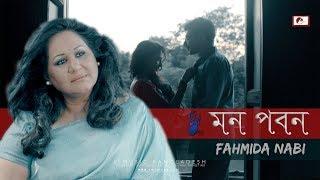 bangla new song mon paban fahmida nabi shamim hasan sarkar mas masum elan
