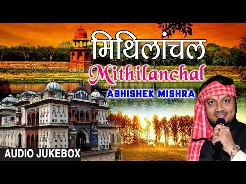 MITHILANCHAL | Latest Maithili Album 2017 - Full Songs Audio Jukebox | SINGER - ABHISHEK MISHRA