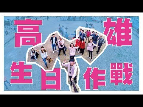 【生日大作戰】高雄兩日遊 │ Kaohsiung two-day tour