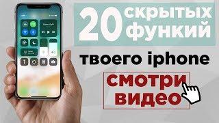 КАК НАСТРОИТЬ АЙФОН? Топ фишек Iphone на IOS 11.