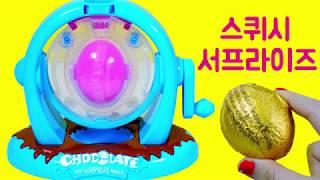 Squishy Surprise Egg! Chocolate Surprise Maker Toys Smooshy Mushy Squishy Kiki