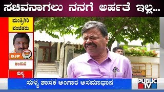 Renukacharya Reacts On Not Getting Ministerial Berth Says He May Not Be Eligible To Become Minister
