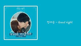 Download 【韓繁中字】鄭世雲 (정세운) - Good night 韓劇 觸及真心 진심이 닿다 OST Part.5 Mp3