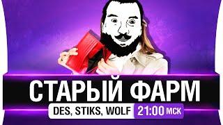 Старый фарм - DeS, Stiks, Wolf [21-00мск]