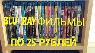 Blu-ray фильмы по 25 рублей!! Лицензия!!