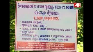 Новости Гродно. 18.07.2017. Выгул собак в Румлево