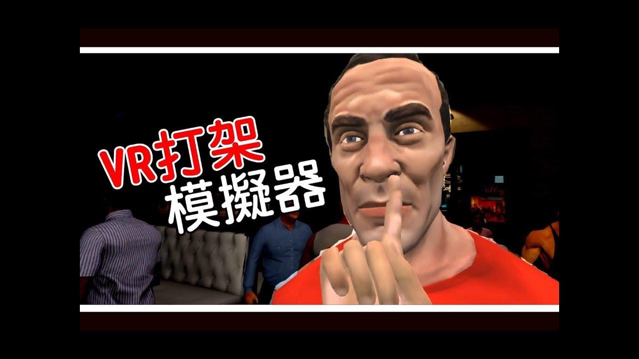 【虛擬實境】黑樂 VR 《酒館打架模擬器》