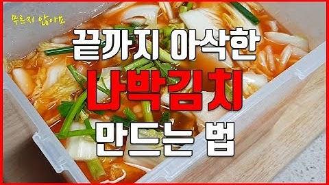 알토란 🥬 나박김치 / 무르지 않는 비법 레시피 / 한입두입 ep. 61