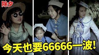 除夕夜! 今天也要66666一波 第五人格系列影片 最愛.吃貨們