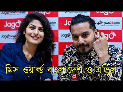 Miss World Bangladesh Avril on Jago Live | এখন কেমন আছেন এভ্