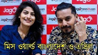 Miss World Bangladesh Avril on Jago Live | এখন কেমন আছেন এভ্রিল