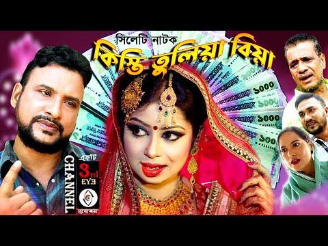 Download কিস্তি তুলিয়া বিয়া | New Sylheti Natok | Kisti Tuliya Biya | Tera Mia Natok | By Channel 3rd eye