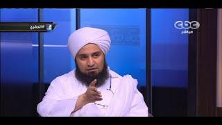 حلقة خاصة: التصوف وموقفه من القضايا المعاصرة - الحبيب علي الجفري