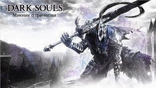 Мнение о трилогии Dark Souls. Большой обзор.