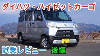 【スマアシ】ダイハツ・ハイゼットカーゴ 試乗レビュー 後編 Daihatsu HIJET review