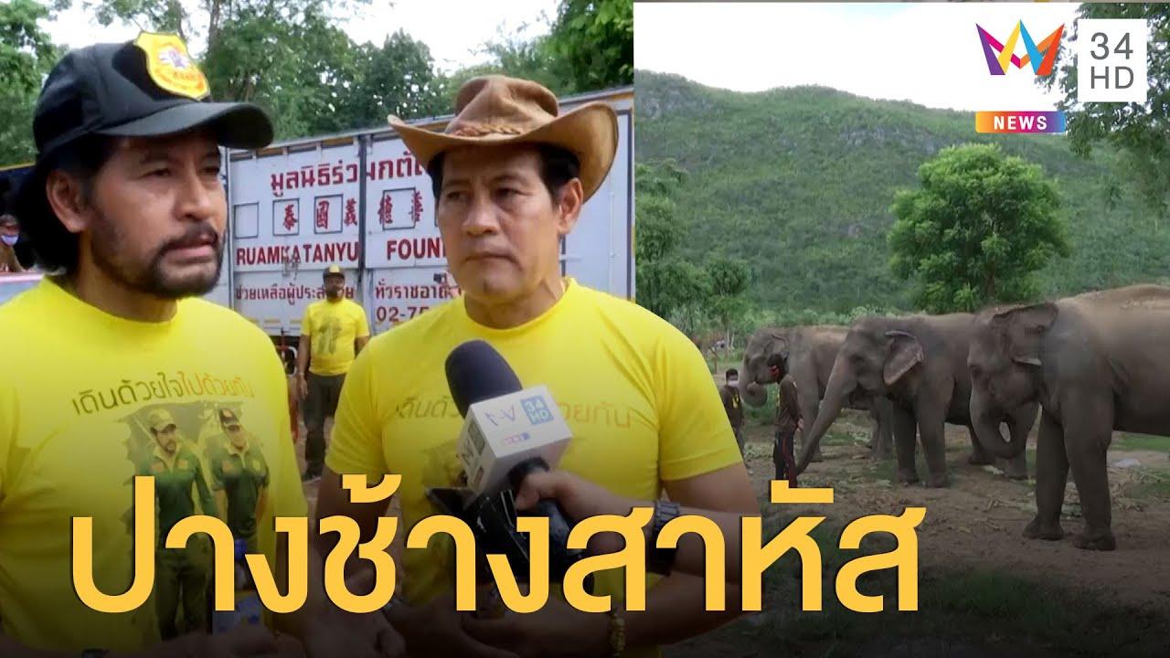 [ฟังเต็มไม่ตัด] ท็อป-ไทด์ ลุยภารกิจ ขนเงินล้านช่วยปางช้างเมืองกาญจน์