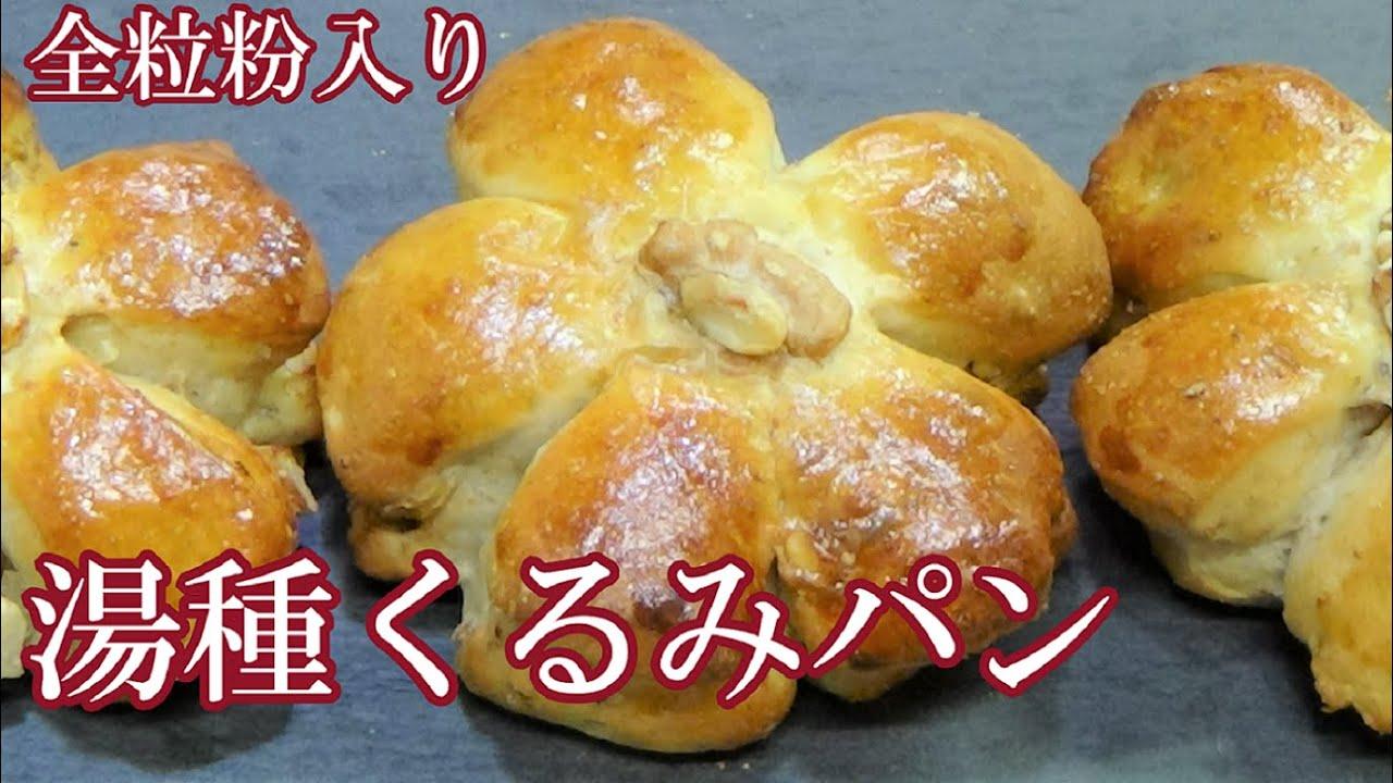 【湯種くるみパン☆全粒粉入り】お花の形のかわいいくるみパンの作り方☆湯種を使ってふわもちしっとり☆おいしさ長もち☆